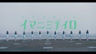 けやき46 『イマニミテイロ』Short Ver.