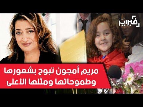 فبراير تيفي   بفصاحة و أناقة و لياقة .. مريم أمجون تبوح بشعورها و طموحاتها و مثلها الأعلى