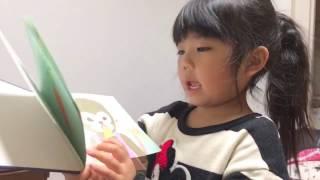 4歳児の4歳児による4歳児のための絵本さ読み聞かせ♪ 大好きなせなけいこ...