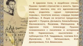 19 октября День Царскосельского лицея