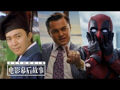 【电影幕后故事】47 瞅你咋地!盘点十大角色对观众说话的影视剧