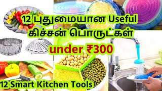 12 Smart and Useful Kitchen Products you must have - புதுமையான கிச்சன் பொருள்கள் - Meesho Review