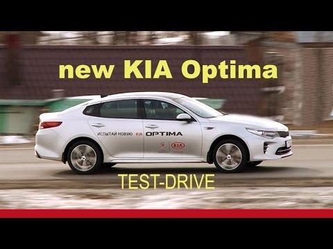 Kia Optima 2016 GT Line КИА Оптима ТЕСТ ДРАЙВ Александра Михельсона
