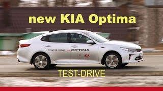 Kia Optima 2016 GT-Line / КИА Оптима - ТЕСТ-Драйв Александра Михельсона