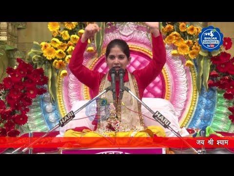 Jaya Kishori Bhajan || Meri Lagi Shyam Sang Preet Ye Dunia Kya Jane || Shyam Bhajan Sandhya