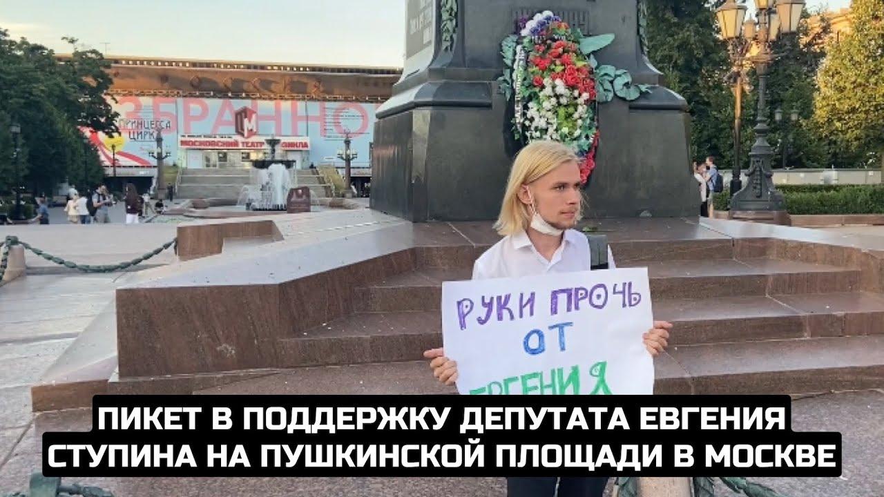 Пикет в поддержку депутата Евгения Ступина на Пушкинской площади в Москве