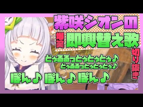 紫咲シオンの三分クッキングのテーマ替え歌切り抜き