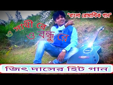 Jeet Das New Romantic Song-2017// O Sathi Re O Bondhu Re// Singer By JEET DAS..