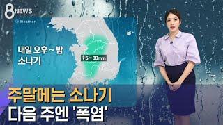 [날씨] 주말, 요란한 소나기…다음 주 서울 34도 '…