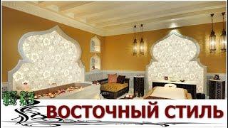 видео Интерьер дома в восточном стиле