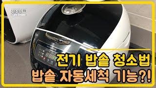 귀주부]자동세척 기능 전기 밥솥 닦는법(내부+외부 닦기…