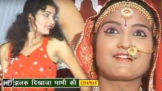 Jhalak Bhabhi Ki Dikha Ja || झलक भाभी की दिखा जा || Haryanvi Dj  Hot Songs