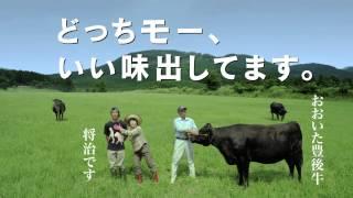 【公式サイト】http://www.onsenkenoita.com/ □おおいた豊後牛と息子篇+...