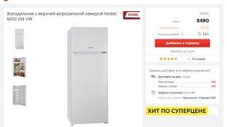 Обзор холодильника Vestel(, 2013-10-28T11:27:32.000Z)