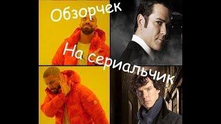 """Обзор на сериал """"Расследование Мёрдока"""""""