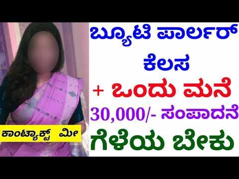 Bm Nithya // vara beku // Beauty parlor.
