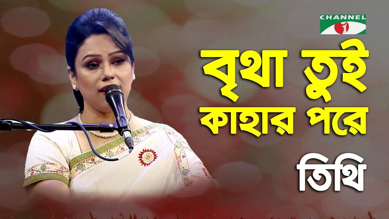 Britha Tui Kahar Pore Koris Abhiman   Tithi   Nazrul Song   Channel i   IAV