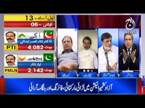 Balla, Sher Ya Teer...Kon Jeetay Ga Kashmir?| Aaj Rana Mubashir Kay Sath | 25 July 2021 | Aaj News
