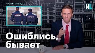 Навальный об ошибочном обыске за пост во «ВКонтакте»