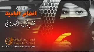دحة اول مرة    قومي العبي يا فاطمة    اداء  فرقة انغام البادية 2018