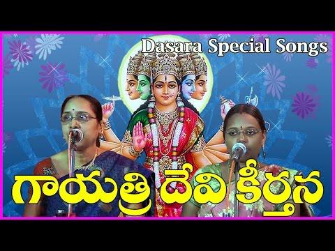Gayatri Devi Telugu Devotional Song - Vijayadasami (Dasara) Special Song