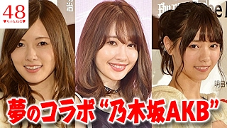 【AKB48】【乃木坂...