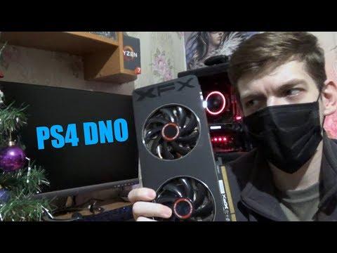 Видеокарта 2012 года и PS4 PRO