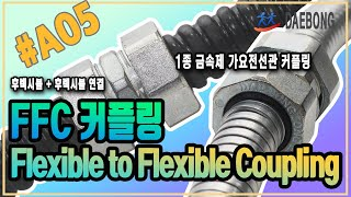FFC 커플링 (Flexible Conduit &…