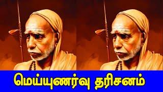 மெய்யுணர்வு தரிசனம் | Meyunarvu Dharisanam | Periyava | Britain Tamil Bhakthi