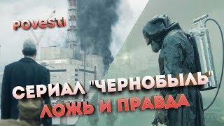 """Сериал """"Чернобыль"""" - реакция ликвидаторов"""