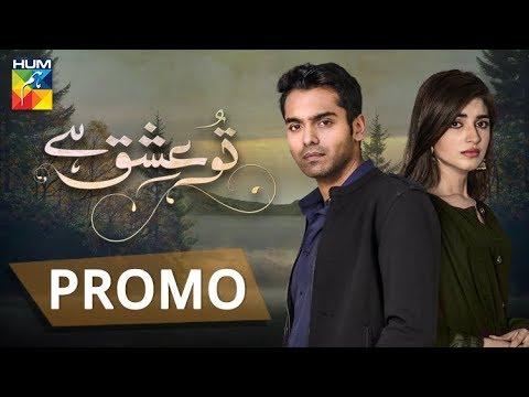 Tu Ishq Hai | Promo | HUM TV | Drama