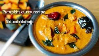 Sihi Kumbalakai gojju Recipe | Sweet Pumpkin curry recipe | cheenekai Mangalorean style recipes