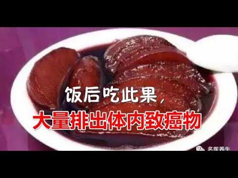 飯後吃此果,大量排出體內致癌物