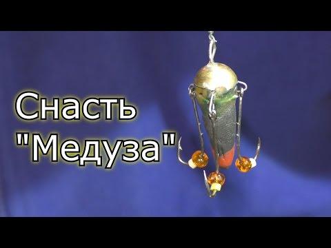 Как сделать снасть Медуза ? My fishing.