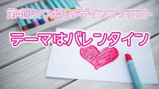 【バレンタイン】可愛いボンバー君とボン美ちゃんのシンボルデザイン