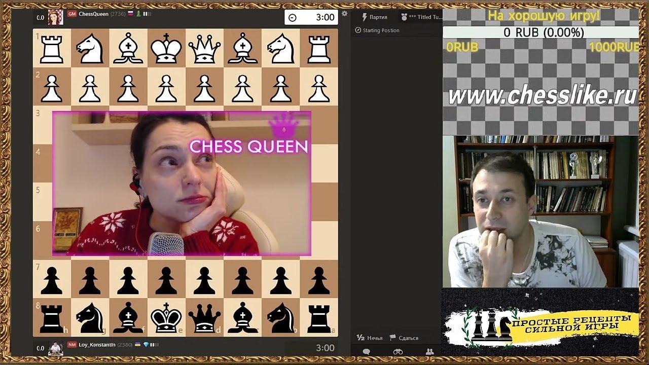 Шахматы онлайн. Играю против Александры Костенюк!