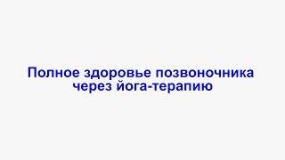 """Леонид Гарценштейн.  Семинар """"Полное здоровье позвоночника через йога терапию"""""""
