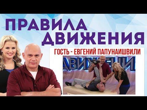 В гостях Евгений Папунаишвили. Острая боль в спине, упражнения по Бубновскому при болях в спине 0+