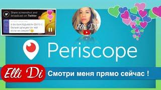 Elli Di теперь в Periscope! Обзор приложения Перископ. Как пользоваться Periscope.(, 2015-11-05T21:50:03.000Z)