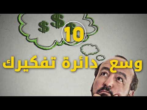تعرف على 13 قاعدة أساسية لتنمّي ثروتك بشكل فعّال..!!
