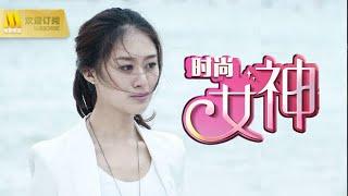 【1080 Full Movie】《时尚女神》大龄单身男女的爱情故事 (赵圆圆 / 谭歆柔 / 马小茜)