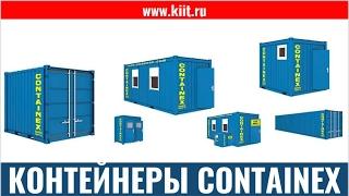 Продукция CONTAINEX. Продажа контейнеров Контейнекс в России: блок-контейнеры, модульные бытовки(, 2010-03-04T11:26:38.000Z)
