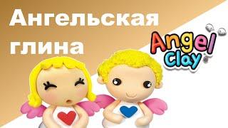 ГЛИНА ДЛЯ ДЕТЕЙ Angel Clay ♥ Глина для творчества