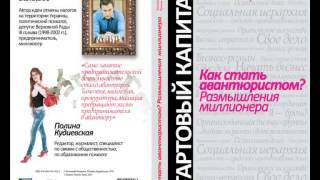 """Г.Балашов """"Как стать авантюристом? Размышления миллионера""""часть1"""