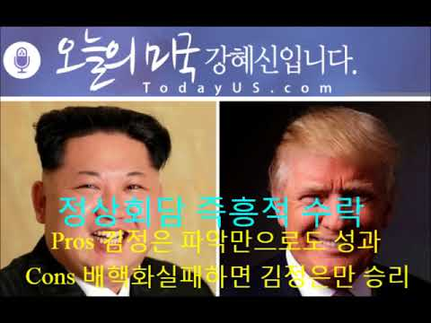 [오늘의 미국 3/9/18 USA] 트럼프 김정은 정상회담, 북미회담 찬성 반대,트럼프 김정은카드 도박, 북미회담실패는 전쟁가능성, 철강관세는 후버를 연상