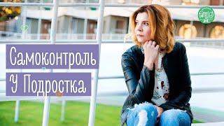 Как Помочь Подростку Достигать Целей: 5 Базовых Принципов   Family is...