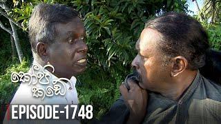 Kopi Kade  | Episode 1748 - (2020-01-11) | ITN Thumbnail