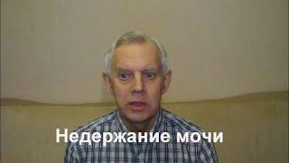 Недержание мочи Alexander Zakurdaev