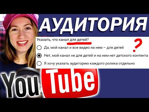 Видео ДЛЯ ДЕТЕЙ или НЕТ? Новые правила YouTube