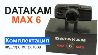 DATAKAM 6 MAX | Комплектация видеорегистратора | Распаковка